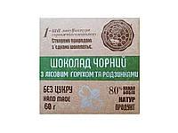 Эко-шоколад с фундуком и изюмом 60 гр.