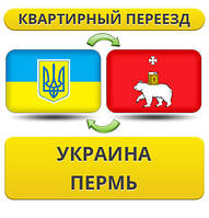 Квартирный Переезд из Украины в Пермь