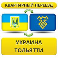 Квартирный Переезд из Украины в Тальятти