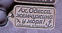 Брелок Ах, Одесса..., фото 1