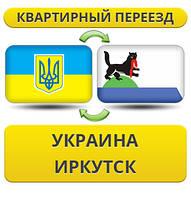 Квартирный Переезд из Украины в Иркутск