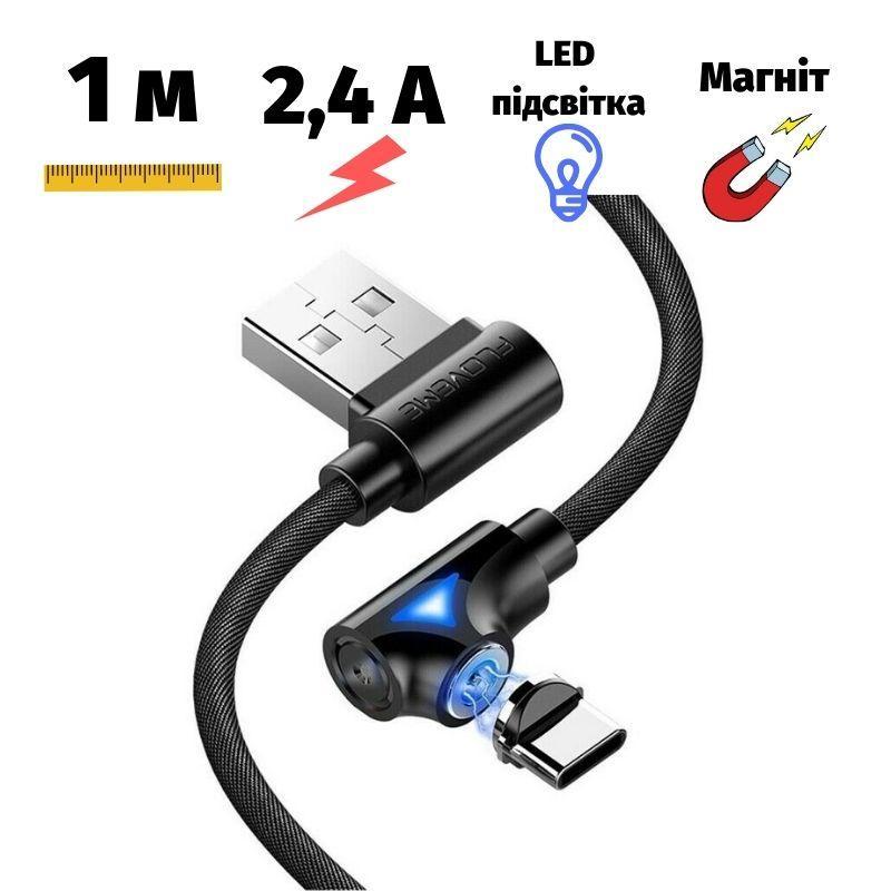 Кабель USB Type-C магнитный угловой Floveme 1 метр черный