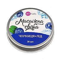 Свеча массажная 30 мл Черника+лед Vitinails