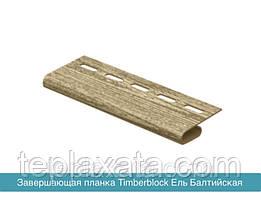 ОПТ - ЮПЛАСТ Тимберблок Ель Профиль финишный (3,05 м)