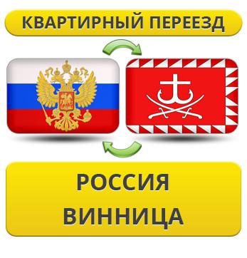 Квартирный Переезд из России в Винницу