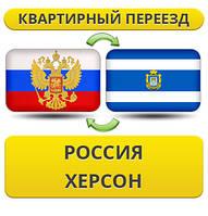 Квартирный Переезд из России в Херсон