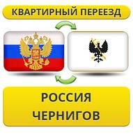 Квартирный Переезд из России в Чернигов