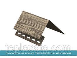 ОПТ - ЮПЛАСТ Тимберблок Ель Профиль околооконный (3,05 м)