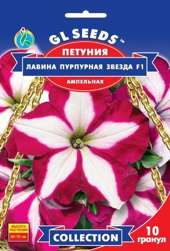 Семена Петунии F1 Лавина Пурпурная звезда (10шт), Collection, TM GL Seeds