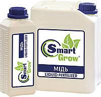 Смарт Гроу Медь (Smart Grow CUPRUM) жидкое комплексное органо-минеральные удобрение 10 л