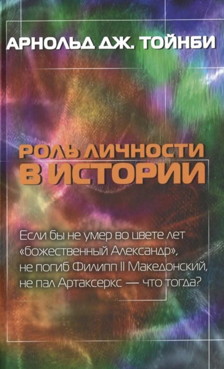 """Арнольд Дж. Тойнби """"Роль личности в истории"""""""