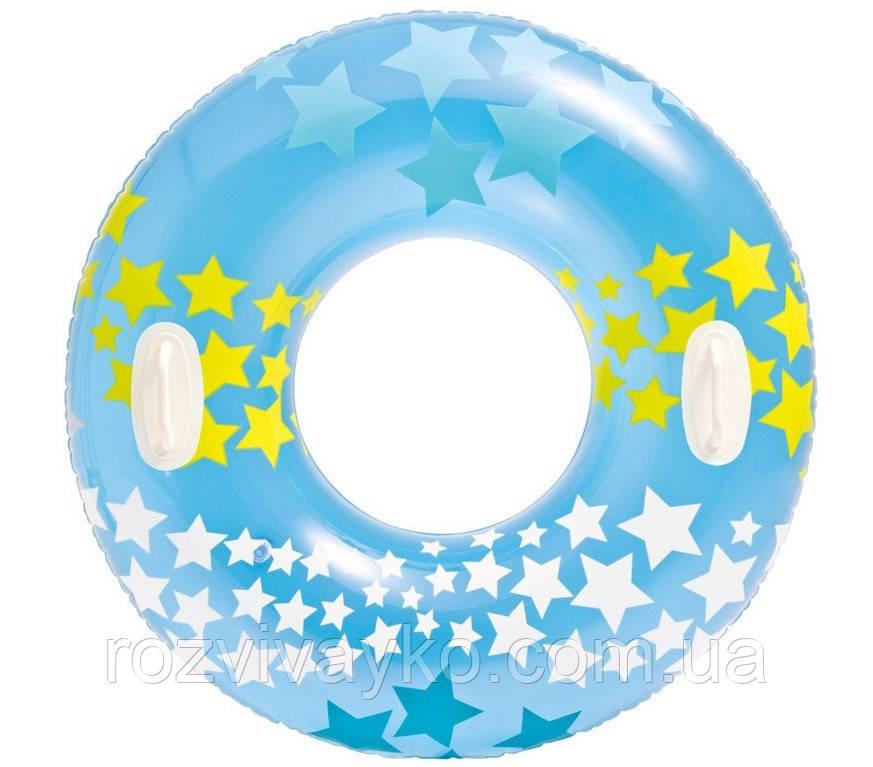 """Детский надувной круг  для пляжа """"Звёзды"""" / Надувне коло Зірки  Intex 59256 Синий"""