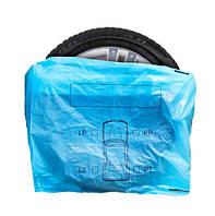 Пакеты для хранения шин, колес и дисков 100*90см. 100шт. Pak-Hurt QS408 (Польша)