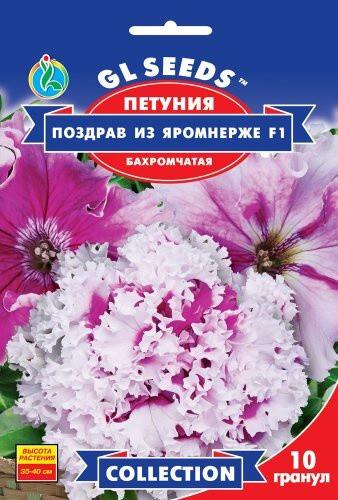 Семена Петунии F1 Поздрав из Яромнерже (10шт), Collection, TM GL Seeds