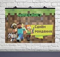 "Плакат для праздника ""Майнкрафт"" РУС 75 СМ Х 120 СМ"