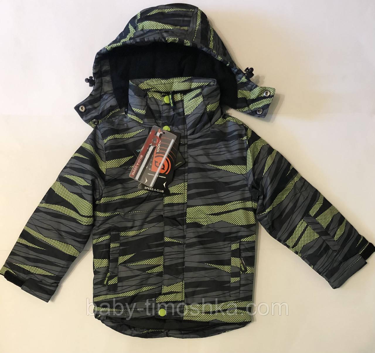 Термо куртки для хлопчиків 98-134