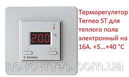 Терморегулятор  Terneo ST для теплого пола электронный на 16А. +5...+40 °С