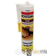 SOUDAL (Соудал ТМ) Паркетный герметик(бук, дуб, клен, сосна, вишня, мербау), 310мл.
