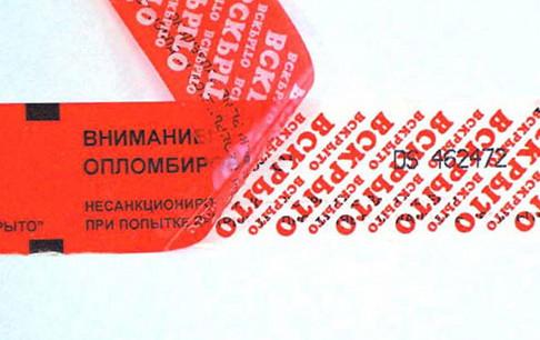 Номерной скотч П - 45 ,  мин.заказ - 1 рулон