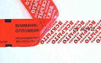 Номерной скотч П27 мин.заказ - 1 рулон