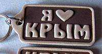 Кожаный брелок Я люблю Крым, фото 1