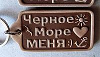 Кожаныйй брелок: Черное море любит меня.