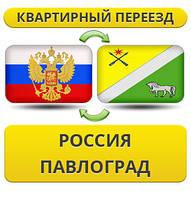 Квартирный Переезд из России в Павлоград