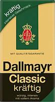 Кофе молотый Dallmayr Classic Kraftig, 500 гр.