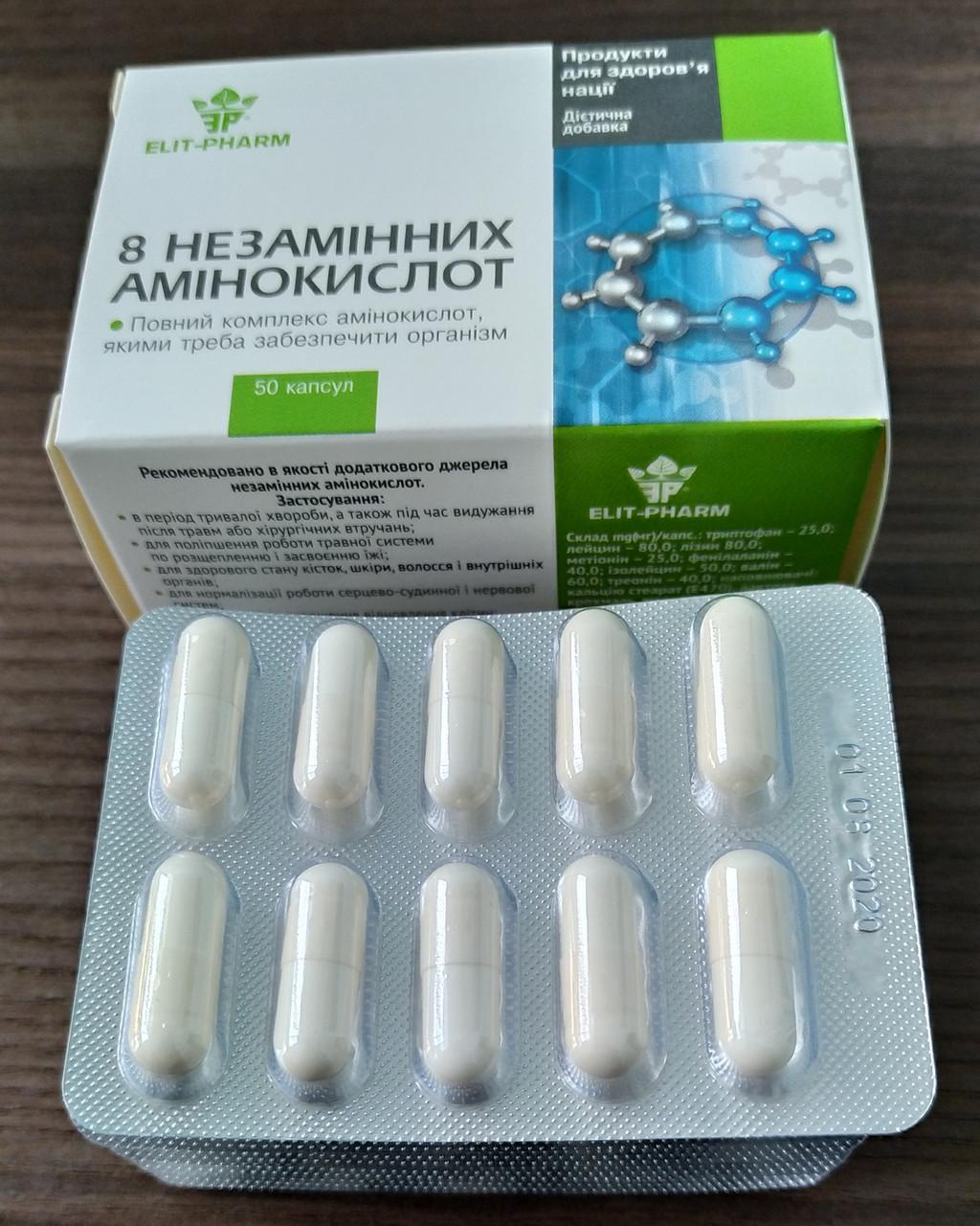 8 Незаменимых аминокислот №50, Элит-фарм