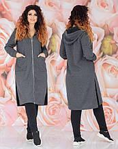 Женское пальто кардиган 48-54 рр. Батал