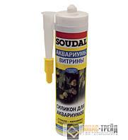 SOUDAL (Соудал ТМ) Cиликон для аквариумов (прозрачный,чёрный) 310 мл.
