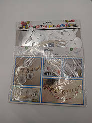 Бумажная гирлянда Happy Birthday серебро прописью, 1,5 метра