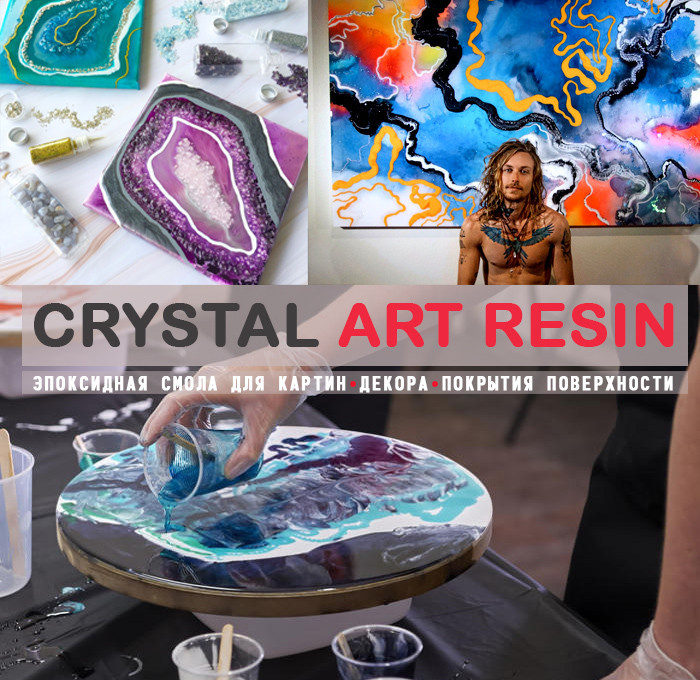 Смола эпоксидная Сrystal Art Resin 3 для картин и покрытия, средней вязкости, уп. 1,34 кг Кристал