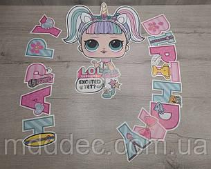 Гирлянда бумажная. Бумажная гирлянда Happy Birthday Куклы Лол, 2,5 метра