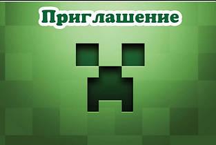 Пригласительные на день рождения майнкрафт крипер 10 шт топ продаж