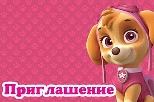 Пригласительные на день рождения щенячий патруль розовый   10 шт.