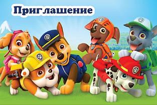 Пригласительные на день рождения щенячий патруль   10 шт.