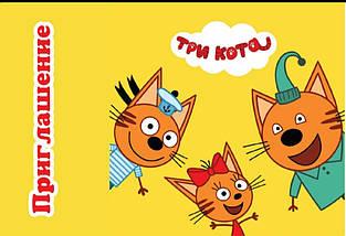 Пригласительные на день рождения три кота   10 шт.