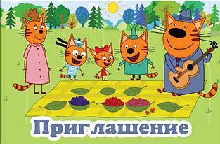 Пригласительные на день рождения три кота  на полянке 10 шт.