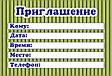 Пригласительные на день рождения черепашки ниндзя  10 шт топ продаж, фото 2