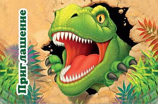 Пригласительные на день рождения динозавры  10 шт.