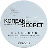 Патчи для кожи вокруг глаз Relouis Korean Secret Secret Hyaluron гидрогелевые 60 шт, фото 3