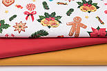 Набор новогодних тканей из 3 штук красно-горчичного цвета, фото 3