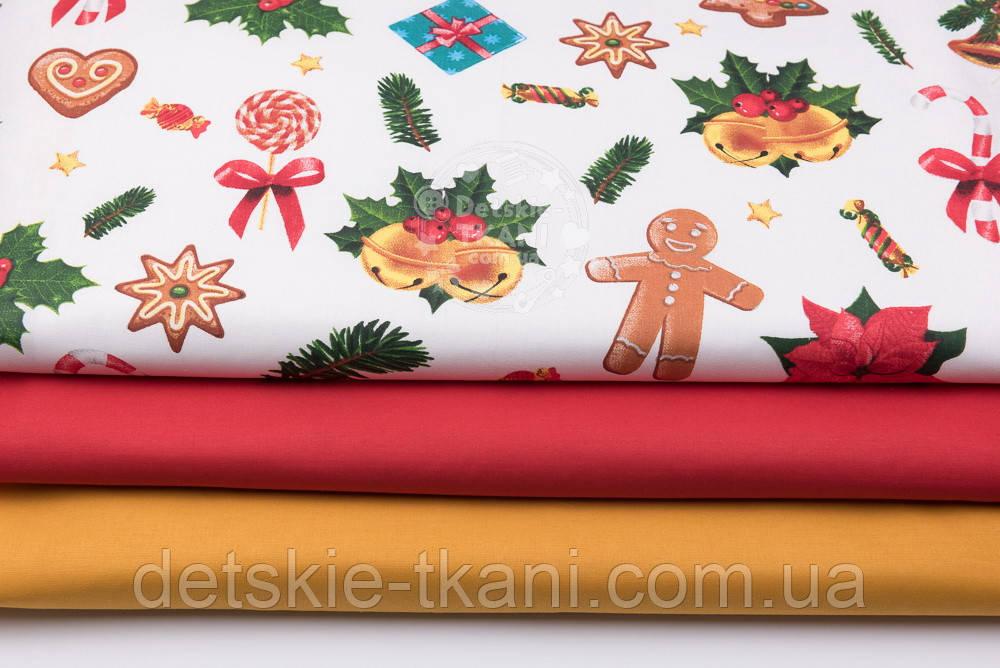 Набор новогодних тканей из 3 штук красно-горчичного цвета