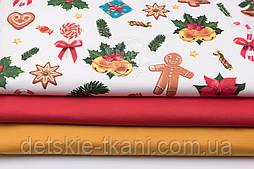 Набір новорічних тканин з 3 штук червоно-гірчичного кольору