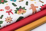 Набор новогодних тканей из 3 штук красно-горчичного цвета, фото 2