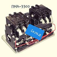 Пускатель ПМА-3300 3302