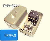 Пускатель ПМА-3220