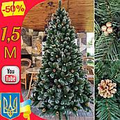 Искусственная елка Кармен 1,5 м с золотыми шишками и жемчугом, новогодние искусственные ели и сосны с инеем