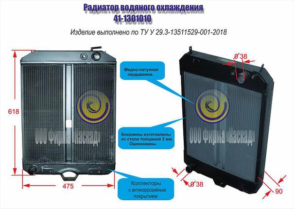 Радиатор водяной 41-1301010, фото 2